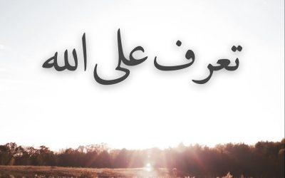 كتاب : تعرف على الله تعالى للشيخ : نبيل بن عبدالمجيد النشمي