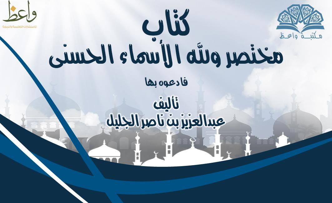 مختصر كتاب ولله الأسماء الحسنى فادعوه بها