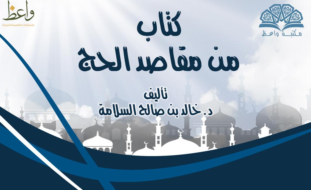 كتاب : من مقاصد الحج : تأليف :د.خالد بن صالح السلامة