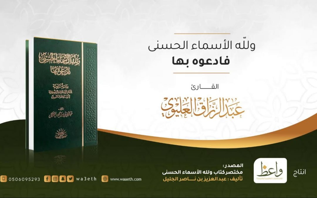 كتاب المجالس الرمضانية في اسماء الله الحسنى