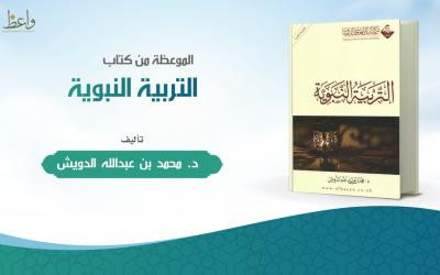 من كتاب التربية الايمانة للشيخ محمدبن عبدالله الدويش